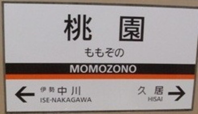 Momozono
